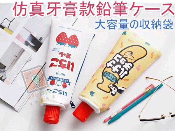 ORG《SG0227》限量款!附削鉛筆機 仿真 牙膏造型 鉛筆袋 收納袋 置物袋 鉛筆盒 筆袋 文具用品 交換禮物 創意 0