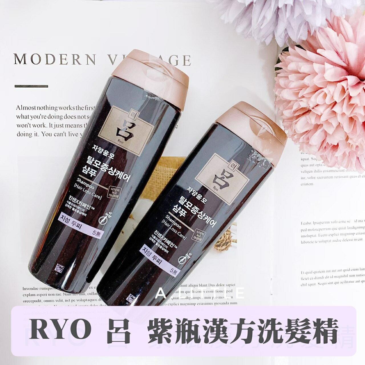 韓國 RYO 呂洗髮精 控油洗髮精 洗髮精 漢方洗髮 紫瓶 紫標 180ml