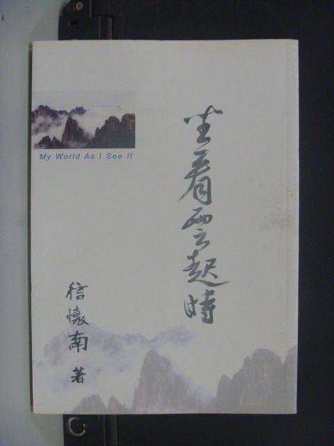 【書寶二手書T3/短篇_JGF】坐看雲起時_信懷南
