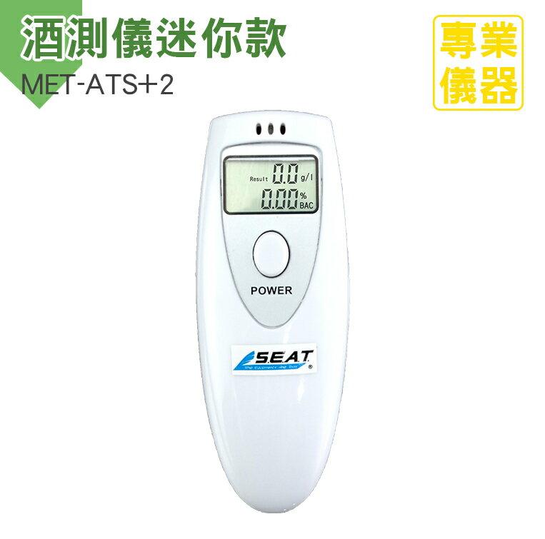 《安居生活館》酒測儀 酒駕測試儀 酒精快速檢測器 酒精測試儀 MET-ATS+2
