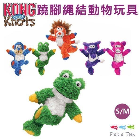 美國Kong-Knots蹺腳繩結動物玩具S/M號 內有耐咬結繩及啾啾聲 Pet\
