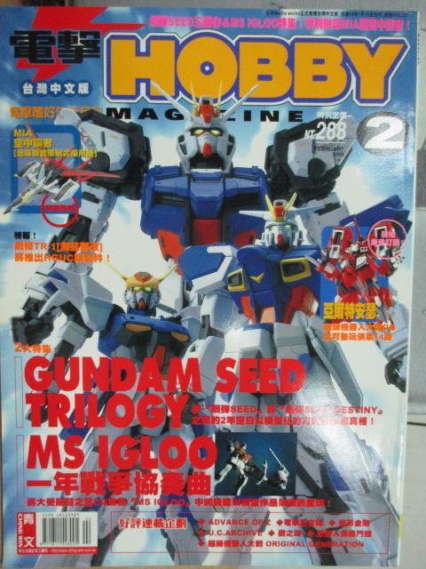 【書寶二手書T1/嗜好_YDM】電擊Hobby_2005/2_Gundam seed trilogy等