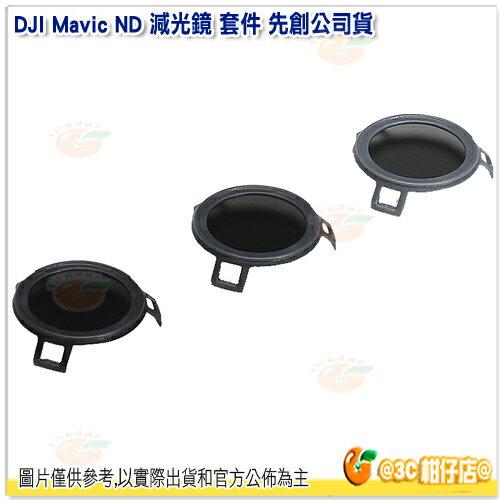 大疆 DJI Mavic ND 減光鏡 套件 ND4 ND8 ND16 先創公司貨 減二 三 四檔快門