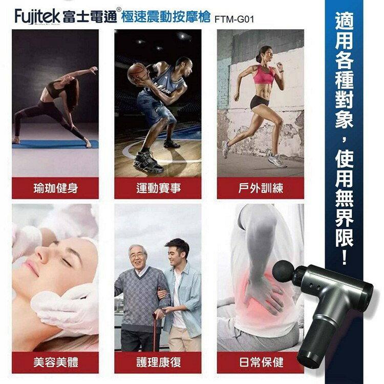 【毒】FUJITEK 富士電通 (日本品牌) 極速震動按摩槍 6檔轉換 全身按摩 原廠保固一年 FTM-G01 6