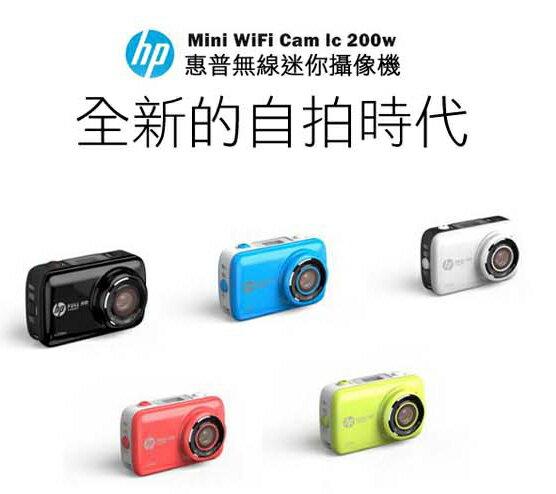 【滿3千,15%點數回饋(1%=1元)】HP LC200W WIFI 迷你 微型 相機 縮時攝影 行車紀錄器 公司貨 (白色)