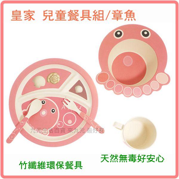 【九元生活百貨】皇家 兒童餐具組/章魚 竹纖維餐具 環保餐具