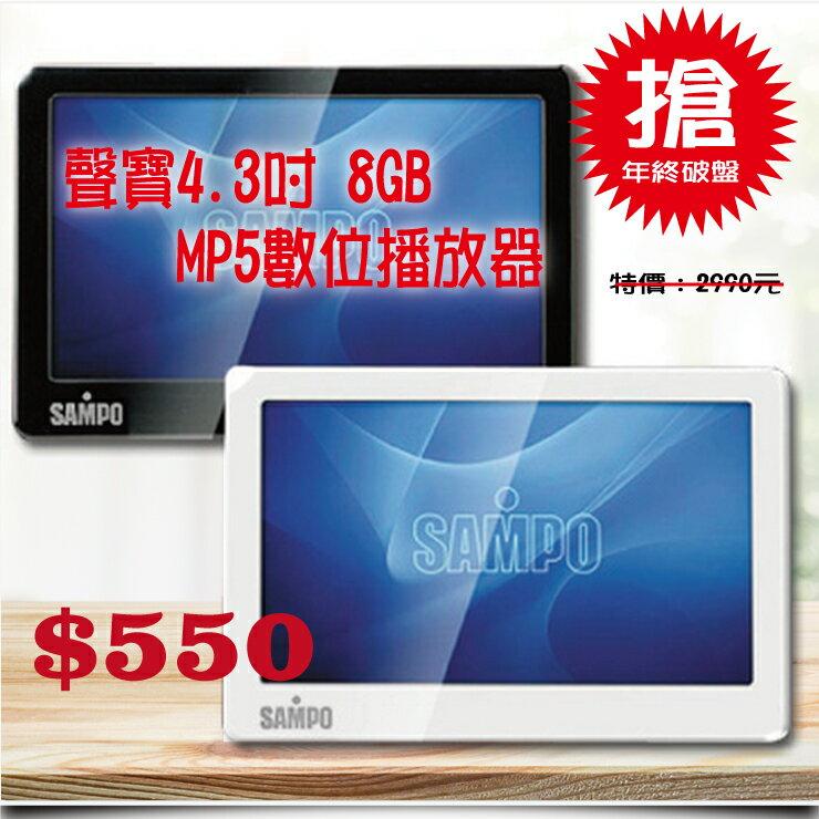 年終破盤價--MP-R1107L聲寶4.3吋 8GB MP5數位播放器