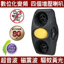 威力叔叔 【台灣製原廠公司貨】 UWL-1BA 威力數位強效驅鼠蟲器 首創數位驅鼠器 四個超音波發聲器