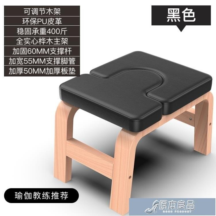 倒立機 倒立神器家用倒立凳拉伸輔助器瑜伽倒立椅倒掛器健身器材yh