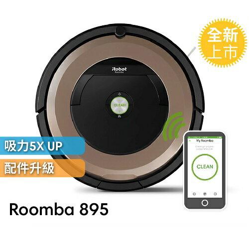 iRobot Roomba 895  Wi-Fi雲端智能操控 吸塵機器人(來思比總代理.公司貨)