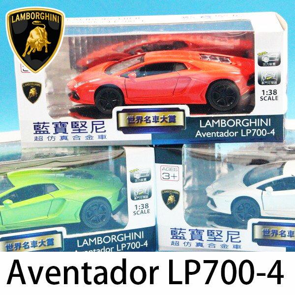 Lamborghini模型車 合金車 (13號白盒)1:38/一台入{促199} Aventador LP700-4 藍寶堅尼模型車 大牛超跑 迴力車 生TOP308