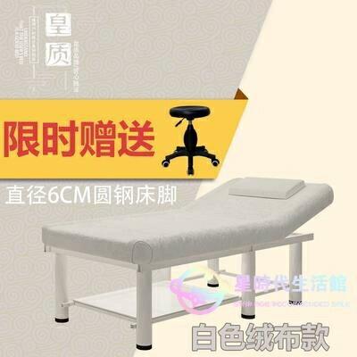 美容床 按摩床美容院專用推拿床家用紋繡床jy