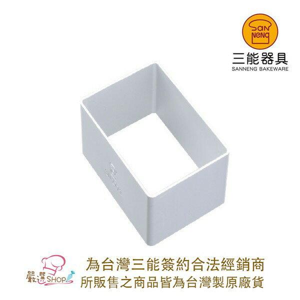 【嚴選SHOP】【SN3535】三能 台灣製 長方型鳳梨酥模 土鳳梨酥圈 長方圈(陽極) 土鳳梨酥模