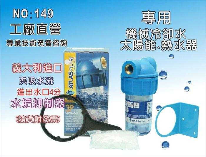 【龍門淨水】義大利進口全戶式水垢抑制器 濾心 淨水器 熱水器 水塔過濾器(貨號149)