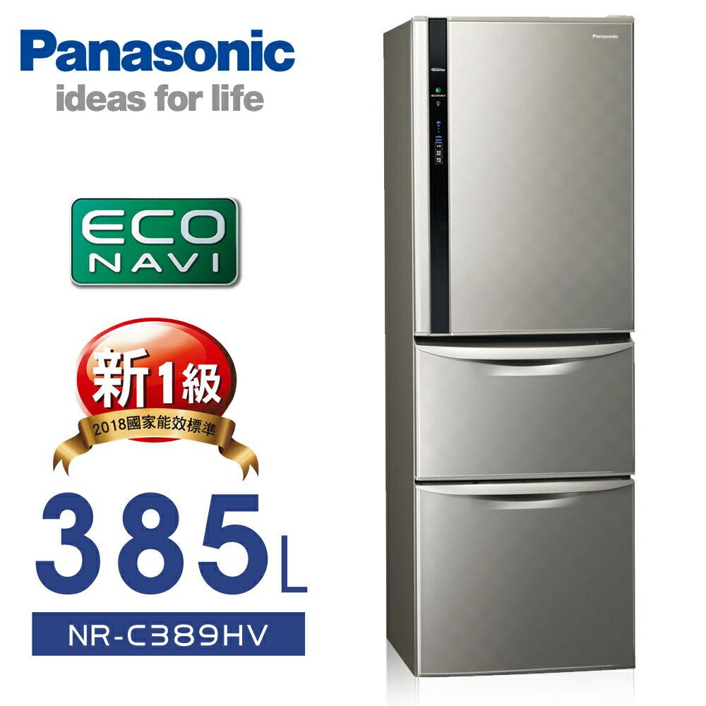 ★贈保鮮罐3入組【Panasonic 國際牌】ECONAVI。385L三門變頻電冰箱/銀河灰NR-C389HV-S