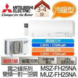 MITSUBISHI 三菱 冷暖 變頻 分離式 冷氣 霧之峰 MSZ-FH25NA / MUZ-FH25NA (適用坪數3-4坪、2150kcal)