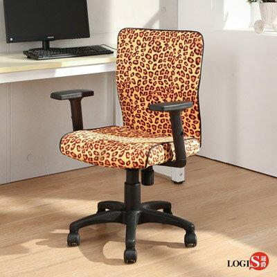 邏爵LOGIS 潮流豹風圈泡棉書桌椅 電腦椅 主管椅 工學椅 辦公椅 P05
