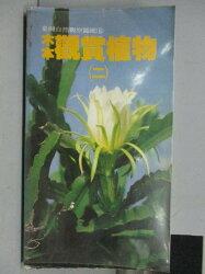【書寶二手書T1/動植物_LFK】木本觀賞植物(二)