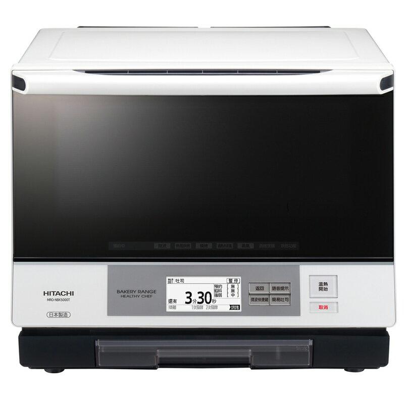 HITACHI日立 33L 過熱水蒸氣烘烤微波爐 MRO-NBK5000T 珍珠白 日本原裝