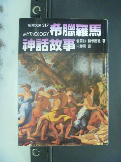 ~書寶 書T7/歷史_KPK~希臘羅馬神話故事_赫米爾敦