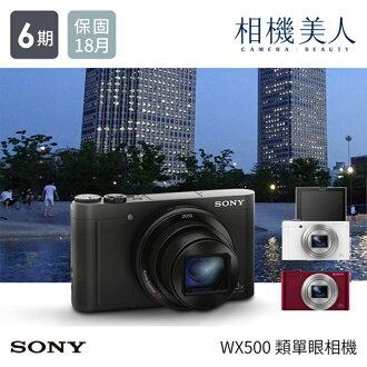【加送記憶卡】SONY WX500 數位相機 公司貨 送嚴選四單品(保護貼+口袋小腳架+拭鏡布+螢幕擦) WIFI 30倍變焦