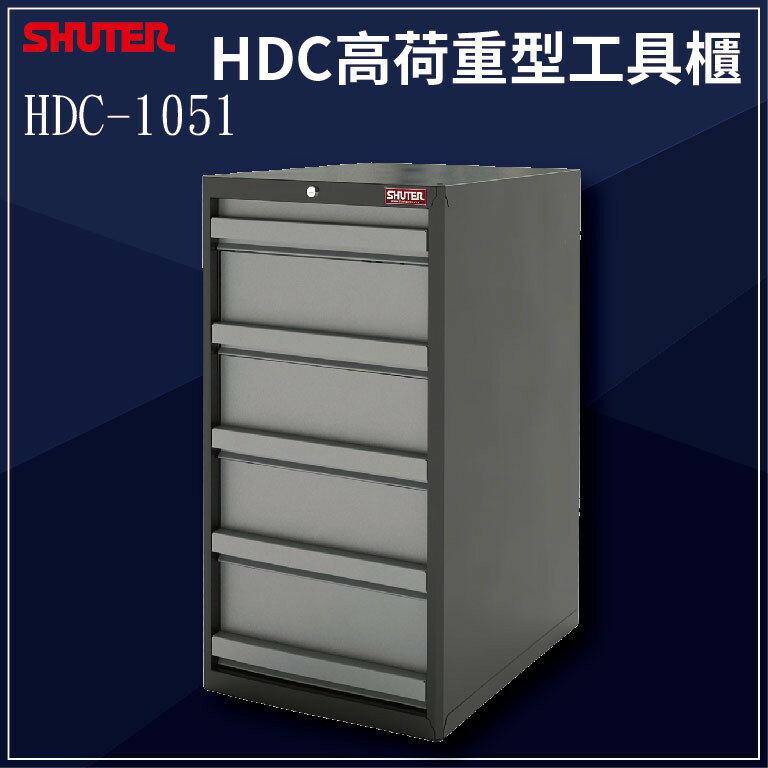 《勁媽媽商城》樹德HDC-1051 HDC高荷重型工具櫃工業/工廠/五金/工具/零件/螺絲/分類櫃/組合櫃/辦公櫃
