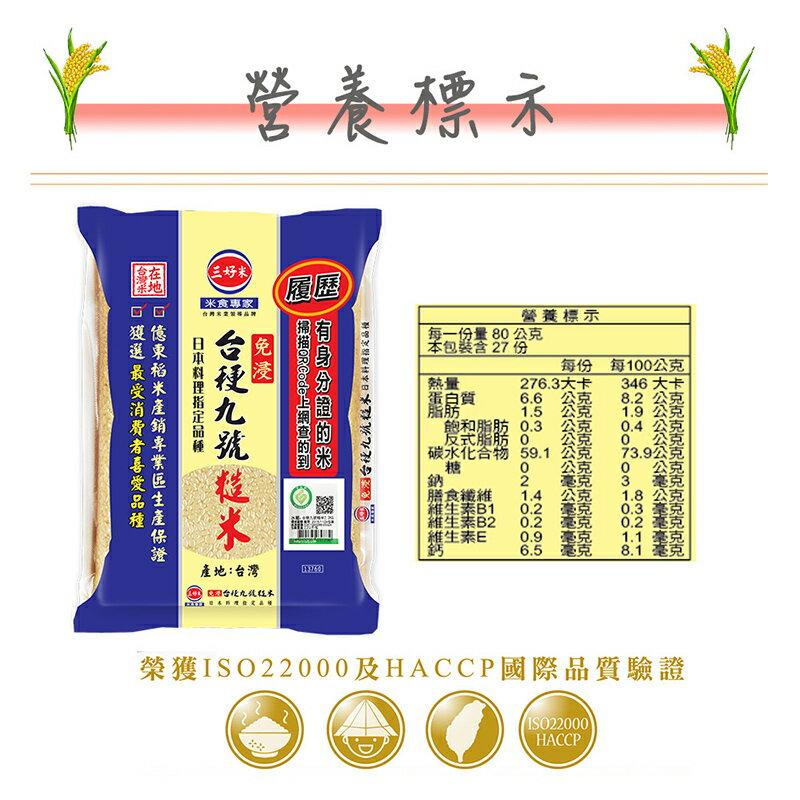 【三好米】履歷台梗九號糙米(2.2Kg) 4