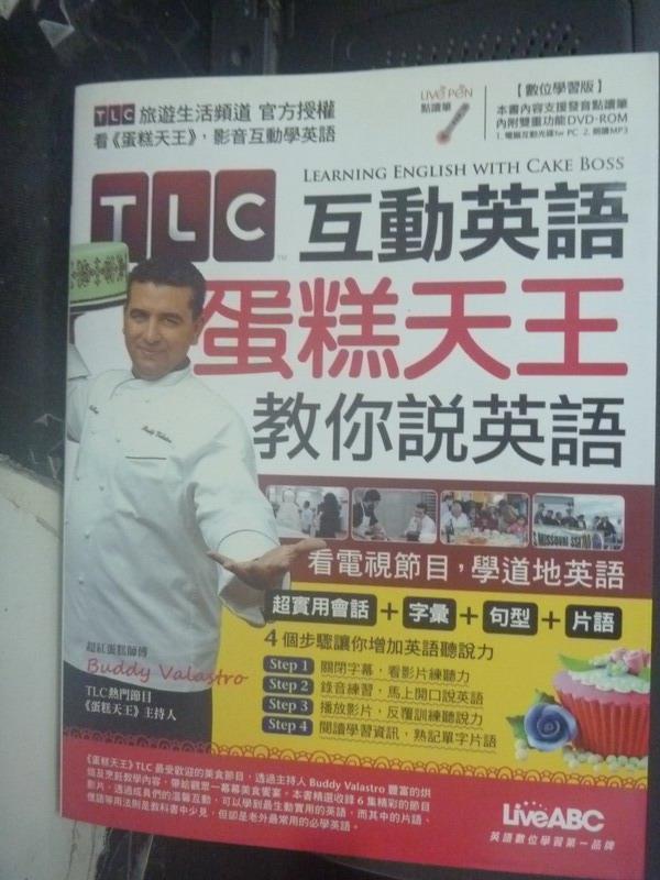 ~書寶 書T7/語言學習_YDE~TLC互動英語:蛋糕天王教你說英語_希伯崙_附光碟
