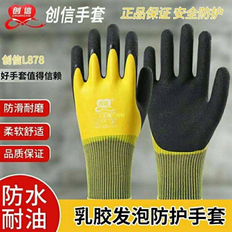耐磨防水創信L878二次浸膠發泡滿掛防滑勞動工地全浸工作勞保手套