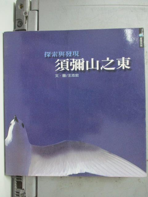 【書寶二手書T1/地理_HEU】須彌山之東:探索與發現_王志宏/著
