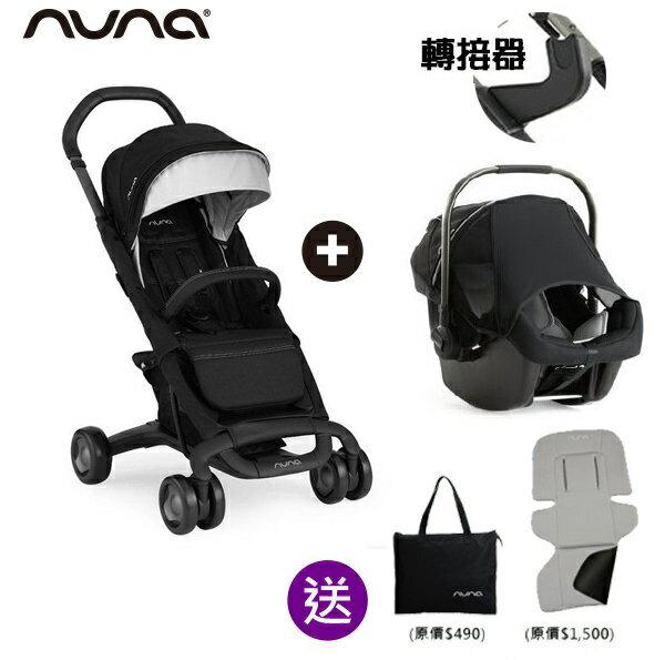 【58折再送涼感座墊+手提袋】荷蘭【Nuna】Pepp Luxx 二代時尚手推車(黑色)+PIPA提籃+轉接器