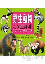 野生動物小百科(新版)