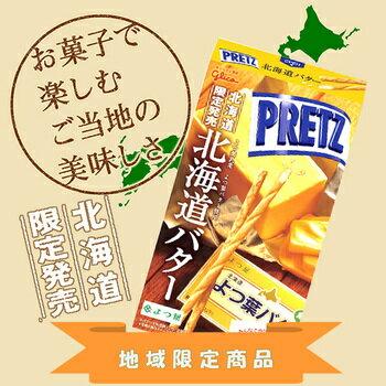 【Glico固力果】PRETZ巨人餅乾棒-北海道奶油口味 14袋X1本入(91g) =新鮮到貨= 3.18-4 / 7店休 暫停出貨 0