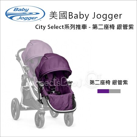 ✿蟲寶寶✿Baby Jogger 全新 City Select 推車雙人第二座椅-銀管紫 不含推車