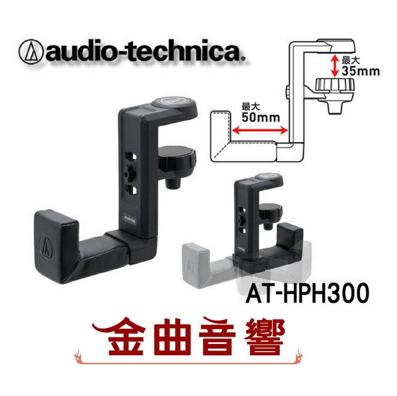 【金曲音響】 鐵三角 AT-HPH300 耳機掛架 可固定於書桌或櫃子上 耳機架 耳機座