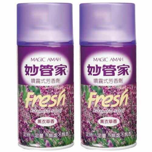 【妙管家 芳香劑】妙管家 AFA 噴霧式芳香劑 2瓶/組(3種味道可選