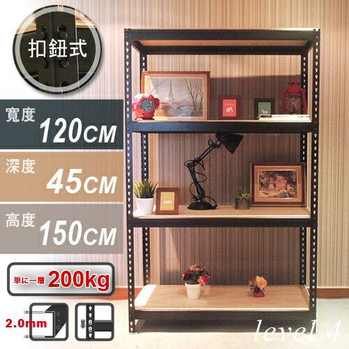 【免運費探索生活】120x45x150公分四層奢華黑色免螺絲角鋼架整理架層架展示架園藝櫃角鋼收納架衣櫥