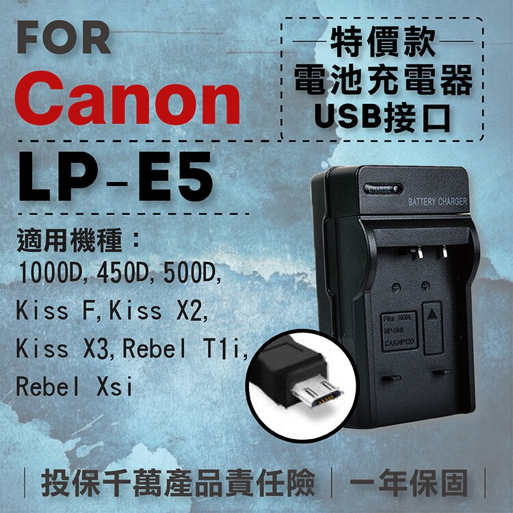 全新現貨@攝彩@超值USB充 隨身充電器 for Canon LP-E5 行動電源 戶外充 體積小 一年保固