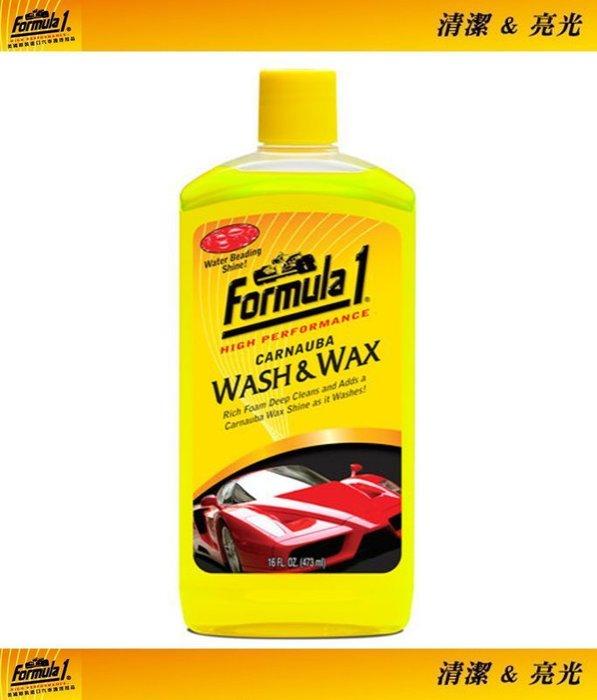 權世界@汽車用品 美國 Formula 1 高泡沫 棕櫚光澤 上蠟清潔撥水 洗車精(小) 15016 473ml