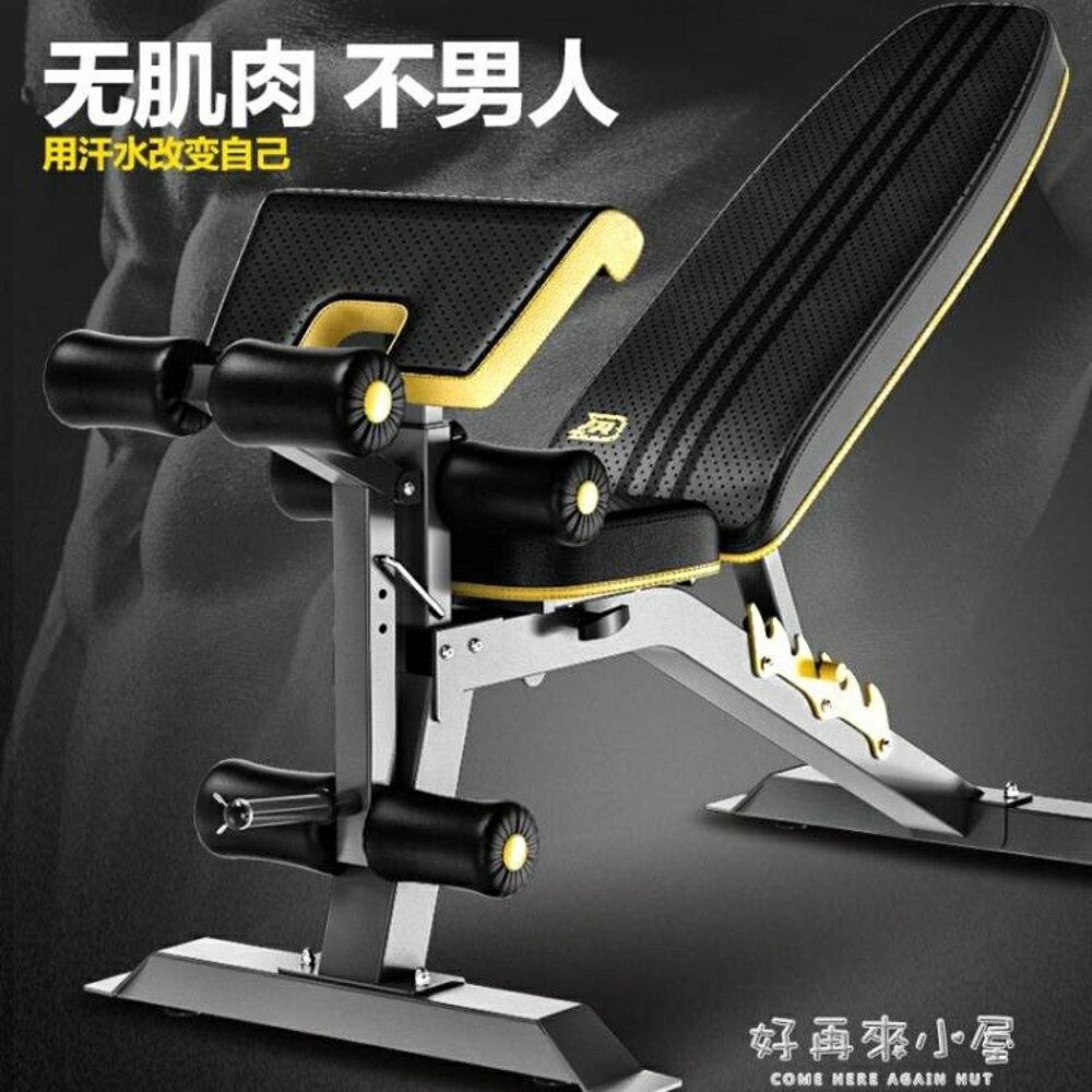 AB健身椅仰臥起坐健身器材家用多功能輔助器飛鳥臥推凳啞鈴凳 好再來小屋 igo