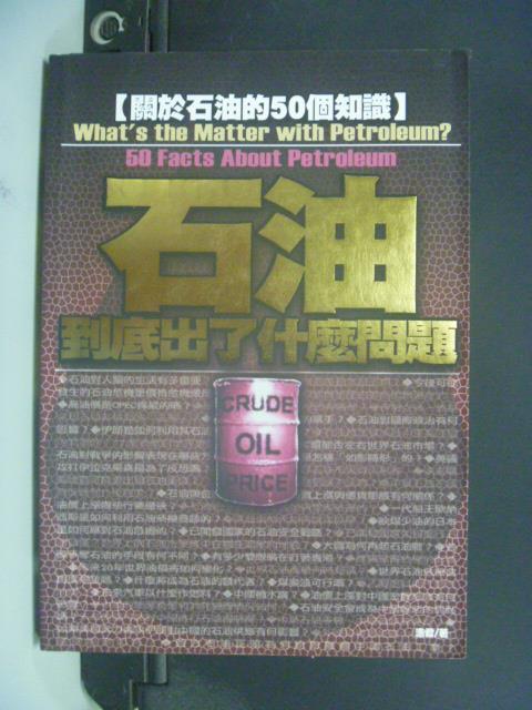 【書寶二手書T8/社會_OGC】石油到底出了什麼問題_浩君
