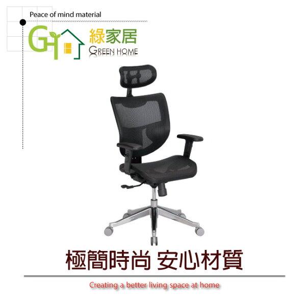 【綠家居】榭亞德時尚網布高背辦公椅(可後仰+氣壓升降+3色可選)