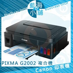 Canon 佳能 PIXMA G2002原廠大供墨複合機