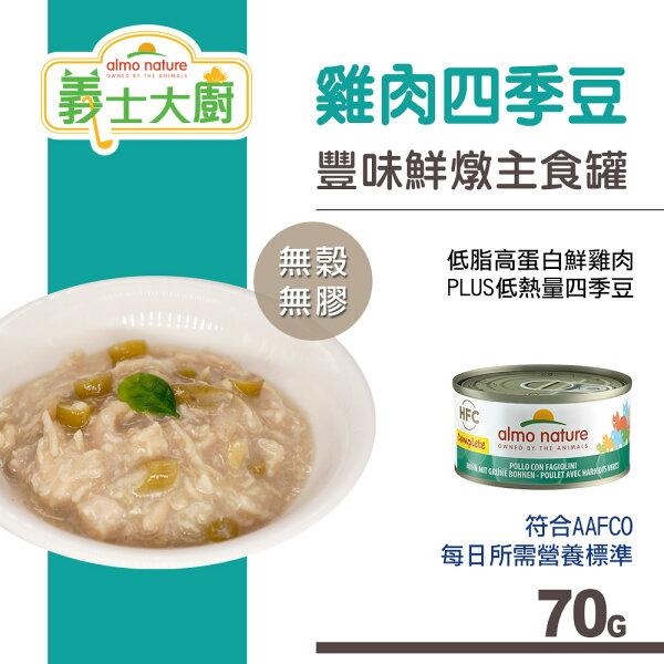【SofyDOG】義士大廚豐味鮮燉主食罐-雞肉四季豆70g