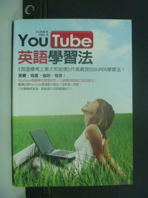 【書寶二手書T8/語言學習_NPL】YouTube英語學習法_本山勝寬, 陸蕙貽