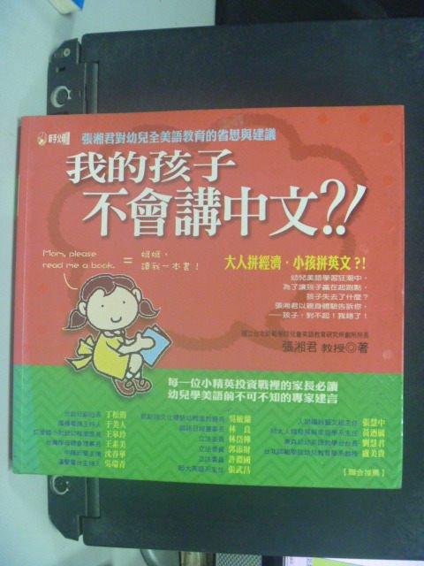 【書寶二手書T3/家庭_JEC】我的孩子不會講中文_張湘君/著