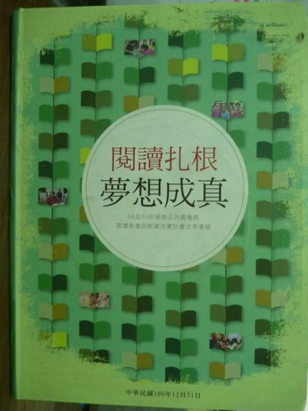 【書寶二手書T8/文學_QFV】閱讀扎根夢想成真-98及99年補助公共圖書館閱讀…