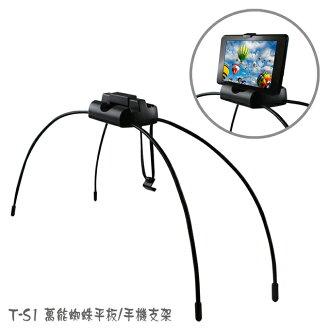 T-S1 萬能蜘蛛腳懶人支架/HTC Desire 530/728/820s/816/826/628/820/626/825/830/10/EYE/One A9/M8/M9/E9/M9+/E9+/M9..
