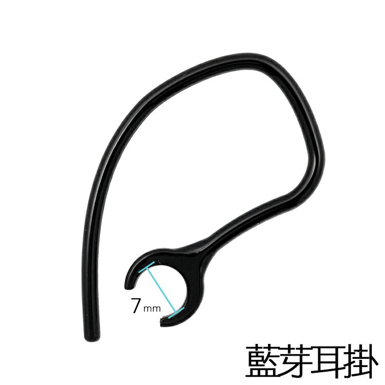 Jabra BT2045 BT2046 EASY GO 藍芽耳機耳掛 藍芽耳機 藍芽耳機