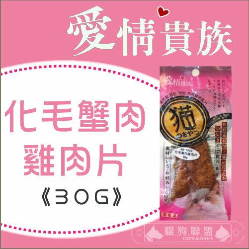+貓狗樂園+ 愛情貴族【化毛蟹肉雞肉片。九種口味。30g】50元